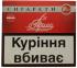 Прима киевская